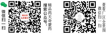 精品药manbetx官方网站登录蒙药