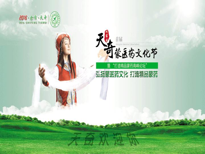 和记app首届蒙医药文化节