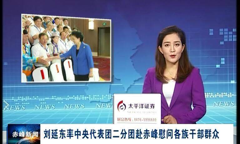 国务院副总理刘延东率中央代表团二分团赴赤峰慰问各族干部群众